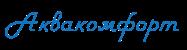 «АкваКомфорт» - комфорт в частном доме